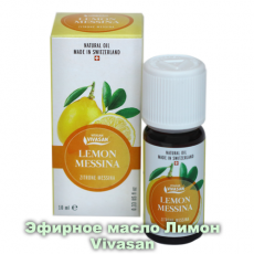 Эфирное масло Лимон/Citrus Limon